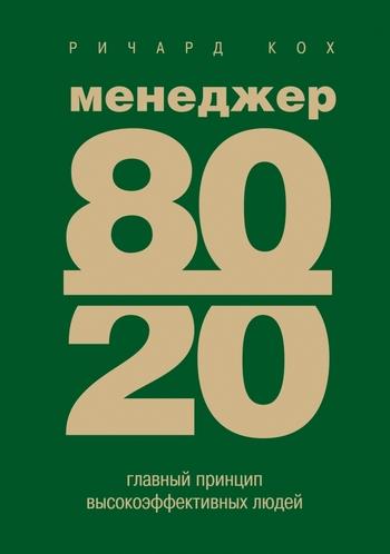 Менеджер 80/20. Главный принцип высокоэффективных людей