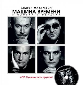 """Машина Времени"""" в словах и образах (+CD)"""