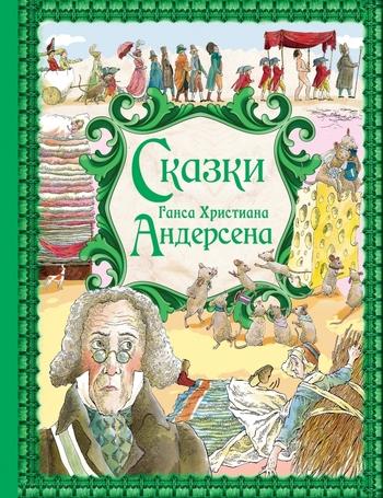Сказки Г. Х. Андерсена