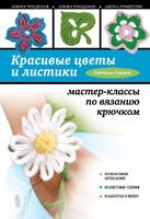 Красивые цветы и листики: мастер-классы по вязанию крючком