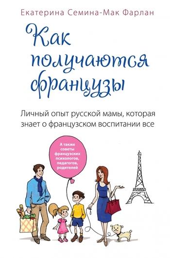 Как получаются французы. Личный опыт русской мамы, которая знает о французском воспитании все