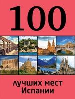 100 лучших мест Испании