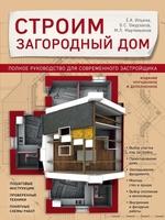 Строим загородный дом. Полное руководство для современного застройщика (издание улучшенное и дополненное)