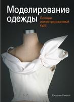 Моделирование одежды. Полный иллюстрированный курс (+ DVD)