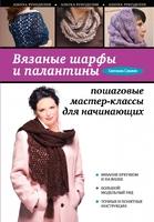 Вязаные шарфы и палантины: пошаговые мастер-классы для начинающих