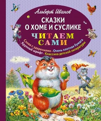 Сказки о Хоме и Суслике (ил. В. Канивца)