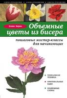 Объемные цветы из бисера: пошаговые мастер-классы для начинающих