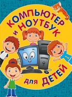 Компьютер и ноутбук для детей