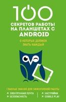 100 секретов работы на Android, которые должен знать каждый