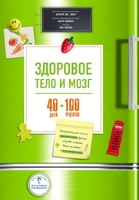 Здоровое тело и мозг = 40 дней + 100 рецептов