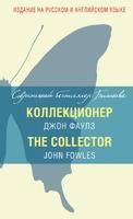 Коллекционер / The Collector