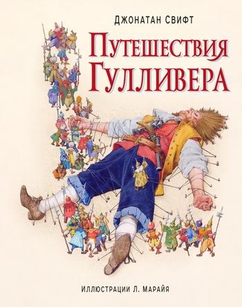 Путешествия Гулливера (ил. Марайя)