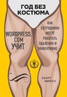 Год без костюма: WordPress.Com учит, как сотрудники могут работать удаленно и эффективно