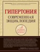 Гипертония. Современная энциклопедия