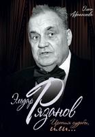 Эльдар Рязанов. Ирония судьбы, или…