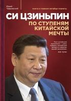 Си Цзиньпин : По ступеням китайской мечты