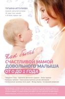 Как быть счастливой мамой довольного малыша от 0 до 1 года