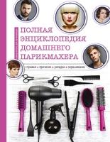 Полная энциклопедия домашнего парикмахера (инструменты)