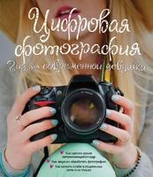 Цифровая фотография. Гид для соврменной девушки