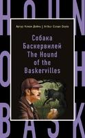 Собака Баскервилей / The Hound of the Baskervilles