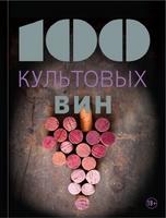100 культовых вин
