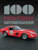 100 культовых автомобилей