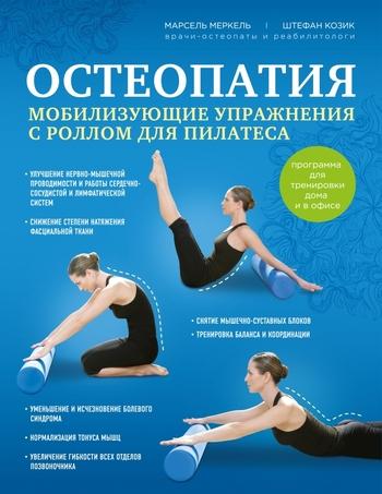 Остеопатия. Мобилизирующие упражнения с роллом для пилатеса