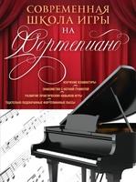 Современная школа игры на фортепиано