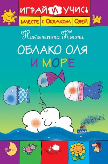 Облако Оля и море