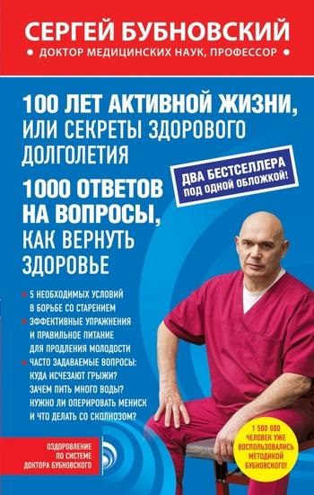 100 лет активной жизни, или Секреты здорового долголетия ; 1000 ответов на вопросы, как вернуть здоровье