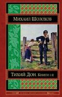 Тихий Дон. Книги I-II