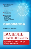 Болезнь Паркинсона: диагностика, уход, упражнения