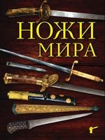Ножи мира. 2-е издание