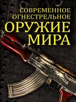 Современное огнестрельное оружие мира.