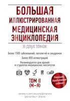 Большая иллюстрированная медицинская энциклопедия в двух томах. Том II
