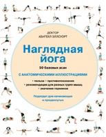 Наглядная йога. 50 базовых асан