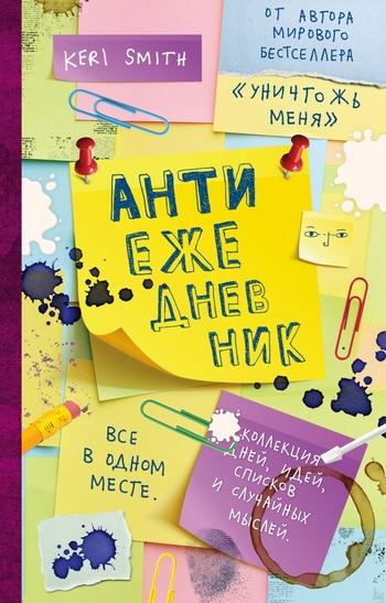 Антиежедневник (желтый)