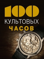 100 культовых часов