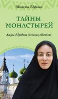 Тайны монастырей. Жизнь в древних женских обителях