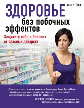 Смертельно опасные лекарства и организованная преступность