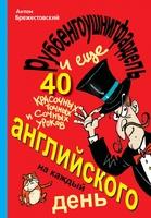 Руббенгоушнигфардель, и еще 40 красочных, точных и сочных уроков английского на каждый день