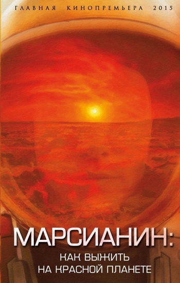 Марсианин: как выжить на Красной планете