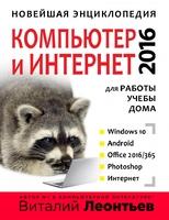 Новейшая энциклопедия. Компьютер и интернет 2016