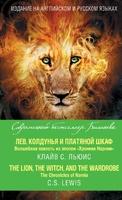 Лев, колдунья и платяной шкаф. Волшебная повесть из эпопеи «Хроники Нарнии» / The Chronicles of Narnia: The Lion, the Witch and the Wardrobe