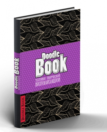 DoodleBook. Техники творческой визуализации (черная обложка)