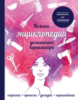 Полная энциклопедия домашнего парикмахера (девушка)