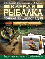 Клевая рыбалка. Полная энциклопедия
