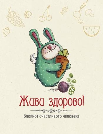 Живи здорово! Блокнот счастливого человека (Кролик)