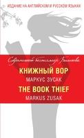 Книжный вор / The Book Thief