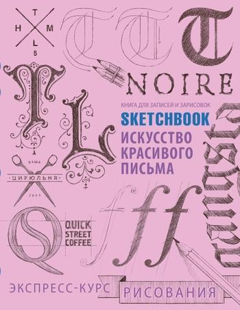 Sketchbook. Искусство красивого письма